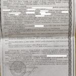 Пример исполнительной надписи Нотариуса (Адвокат Гостева)